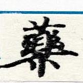 HNG060-0274