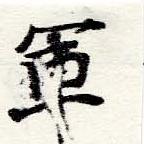 HNG060-0306
