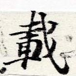 HNG060-0310
