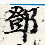 HNG060-0320
