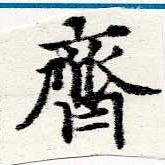 HNG060-0361