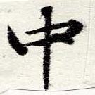 HNG060-0371