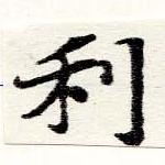 HNG060-0412