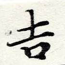 HNG060-0438