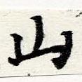 HNG060-0497