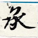 HNG060-0550