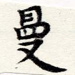 HNG060-0572