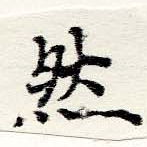 HNG060-0613