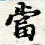 HNG060-0631