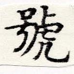 HNG060-0688