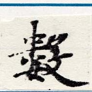 HNG060-0782a