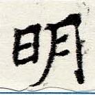 HNG060-0785a