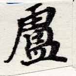 HNG060-0793a