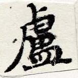 HNG060-0793b