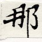 HNG060-0808a