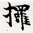 HNG061-0280