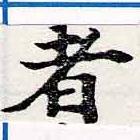 HNG062-0361