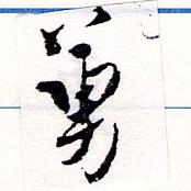 HNG064-0021