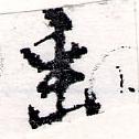 HNG064-0036