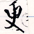 HNG064-0102