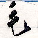 HNG064-0120
