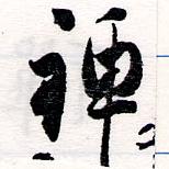 HNG064-0146