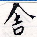 HNG064-0164