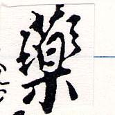 HNG064-0171