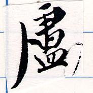 HNG064-0172