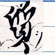 HNG064-0183