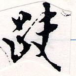 HNG064-0184