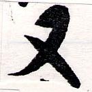 HNG064-0299