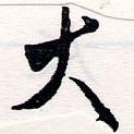 HNG064-0333