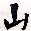HNG064-0360