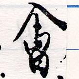 HNG064-0430