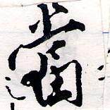 HNG064-0495