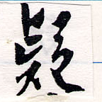 HNG064-0496