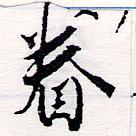 HNG064-0510