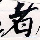 HNG064-0534