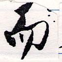 HNG064-0536