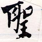 HNG064-0538