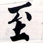 HNG064-0544