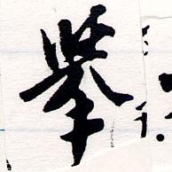 HNG064-0548