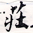 HNG064-0552