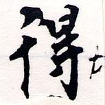 HNG064-0651a