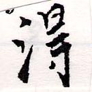 HNG064-0651b