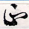 HNG064-0658b