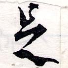 HNG064-0665a