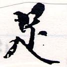 HNG064-0665b