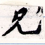 HNG066-0014